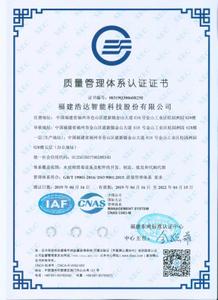 1-1質量管理體系認證(中文版)